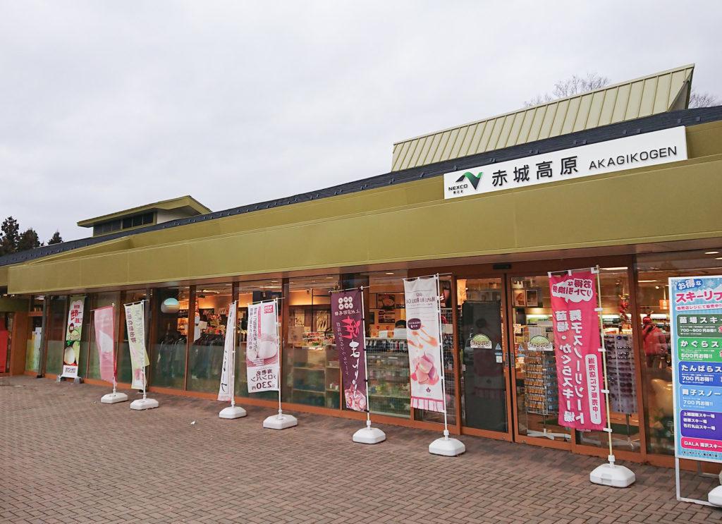 【旅行帰りにお土産を買いたい!】関越道SAお土産特集:関東北部編